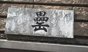 160902_1138001